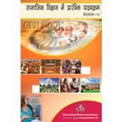 Preparatory Course In Social Sciences