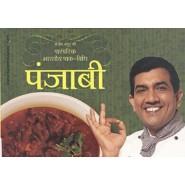 Sanjeev Kapoor Ki Parmparik Bhartiya Paak-vidhi : Punjabi (Hindi)