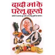 Dadi Maa Ke Gharelu Nuskhe in Hindi
