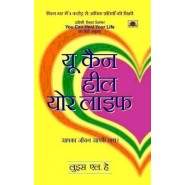 You Can Heal Your Life ( Hindi )