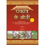 Panchtantra Ke Moti Hindi