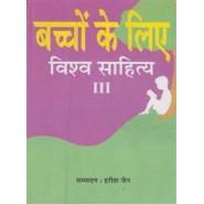 Bachon Ke Liye Vishav Sahitya-III